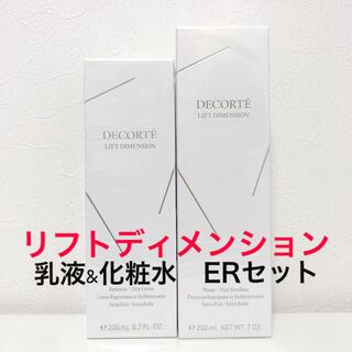 COSME DECORTE - 【新品】コスメデコルテ リフトディメンション 乳液・化粧水 ERセット