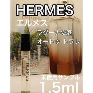 エルメス(Hermes)の[h-ra]HERMES エルメス ラグーナの庭 オードゥ トワレ 1.5ml(ユニセックス)