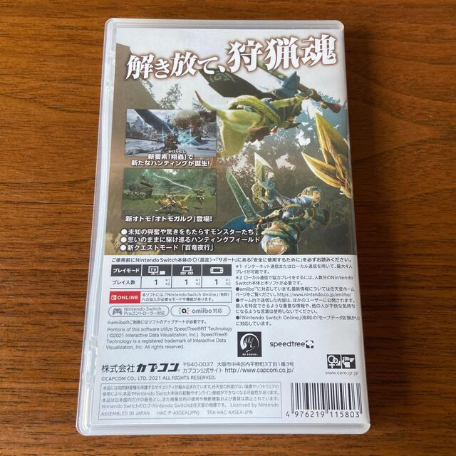 Nintendo Switch(ニンテンドースイッチ)の【中古】モンスターハンターライズ Switch エンタメ/ホビーのゲームソフト/ゲーム機本体(家庭用ゲームソフト)の商品写真