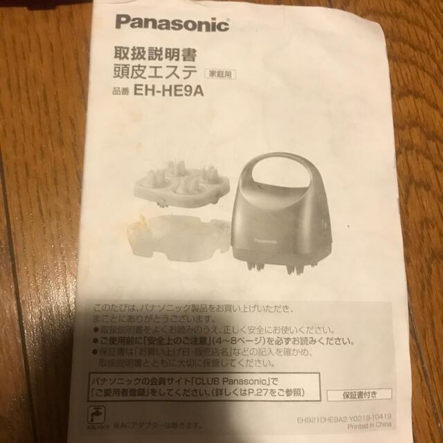 Panasonic(パナソニック)のパナソニック 頭皮エステ サロンタッチタイプ スマホ/家電/カメラの美容/健康(マッサージ機)の商品写真