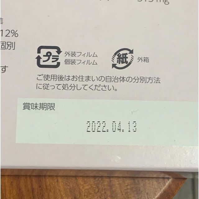 ジンジャー シロップジェリー 30包 食品/飲料/酒の健康食品(コラーゲン)の商品写真