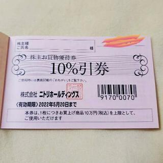 ニトリ(ニトリ)の【keiouniv様専用】ニトリ株主優待券✖️2枚(ショッピング)