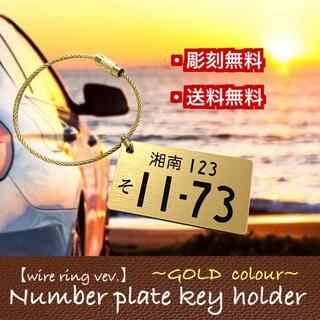【送料無料】ワイヤーリングVer. ナンバープレート キーホルダー GOLD(車外アクセサリ)