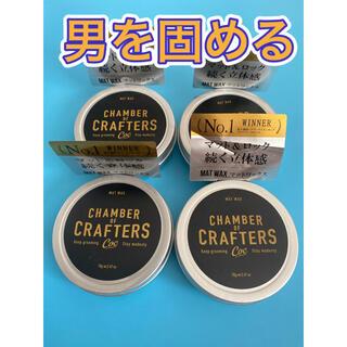 チェンバーオブクラフターズ マットワックス 70g シトラスグリーンの香り(ヘアワックス/ヘアクリーム)