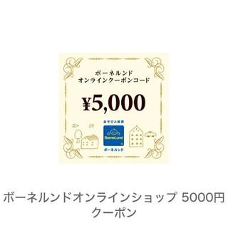 ボーネルンド(BorneLund)のポーネルンド 5000円 オンライン クーポン(ショッピング)