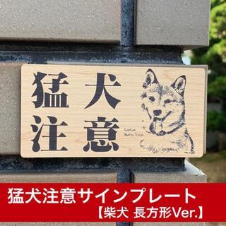 猛犬注意サインプレート(柴犬)木目調アクリルプレート(長方形)(店舗用品)