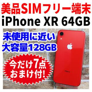 Apple - 美品 SIMフリー iPhoneXR 128GB 315 コーラル 完全動作品