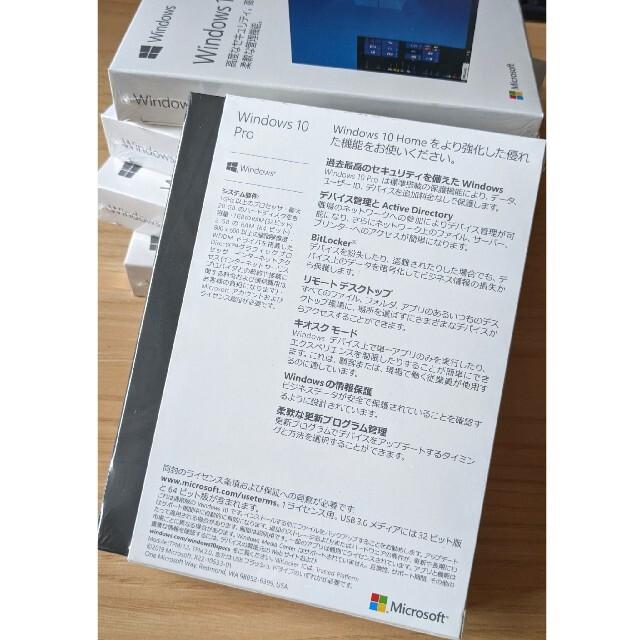 Microsoft(マイクロソフト)の【新品未開封】Windows10 Pro パッケージ版 正規品 スマホ/家電/カメラのPC/タブレット(PC周辺機器)の商品写真