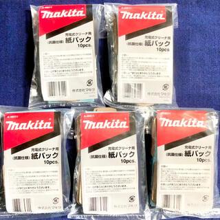 ☆新品 純正 50枚☆ マキタ 掃除機 抗菌 紙パック 10枚 × 5セット(掃除機)