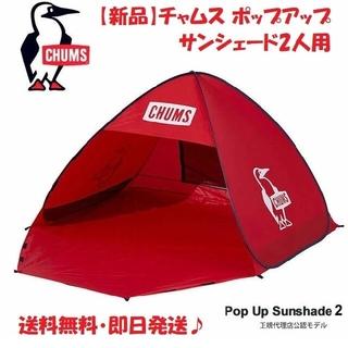 CHUMS - 【新品】チャムス ポップアップサンシェード2人用 CH62-1631 R001