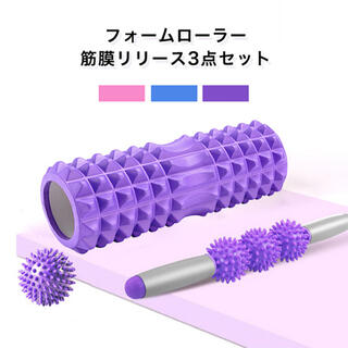 【新品】フォームローラー 筋膜リリース  3点セット エクササイズ トレーニング(エクササイズ用品)