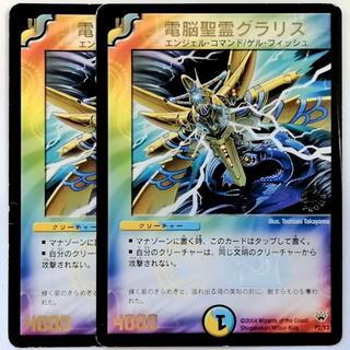 デュエルマスターズ(デュエルマスターズ)のP2/Y3 電脳聖霊グラリス✕2枚セット(シングルカード)