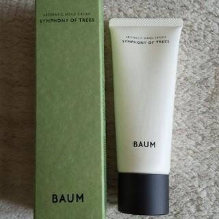BAUM バウム ハンドクリーム ⚠️中古⚠️
