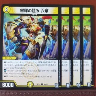 デュエルマスターズ(デュエルマスターズ)のold3077セット割引 審絆の阻み六華(シングルカード)