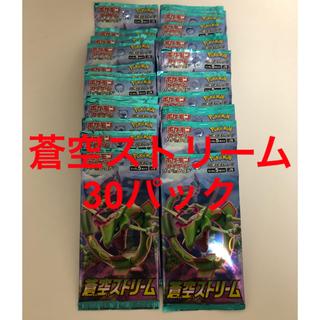 ポケモン(ポケモン)のポケモンカード 強化拡張パック 蒼空ストリーム(Box/デッキ/パック)
