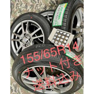 ダンロップ(DUNLOP)の③155/65R14 新品ダンロップタイヤ4本と美品中古ホイールと新品ナット付き(タイヤ・ホイールセット)