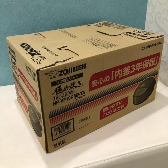象印(ゾウジルシ)のそら様専用出品!極め焚き 5.5合 ブラウン NP-VF10KM2-TA スマホ/家電/カメラの調理家電(炊飯器)の商品写真