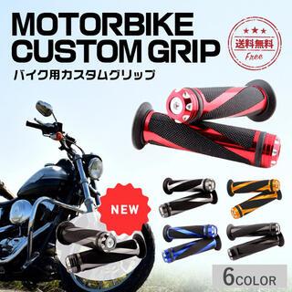 バイクグリップ 2本 左右セット グリップエンド ハンドルt00186