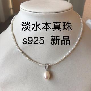 パールネックレス 淡水真珠 本真珠 ベビーパール ペンダント s925 新品