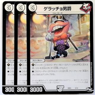 デュエルマスターズ(デュエルマスターズ)のDMSD01 2/12 ゲラッチョ男爵✕3枚セット(シングルカード)