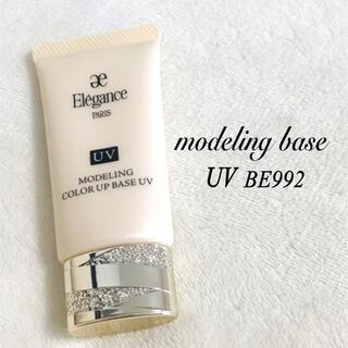 Elégance. - 【未使用】エレガンス モデリングカラーアップベース UV BE992