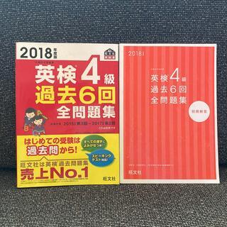 旺文社 - ☆英検4級過去6回全問題集 文部科学省後援 2018年度版
