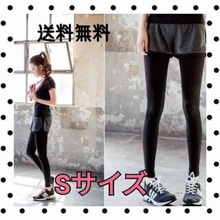【ショートパンツ付きレギンスS】ヨガ トレーニング ランニング ストレッチ 新品(ヨガ)