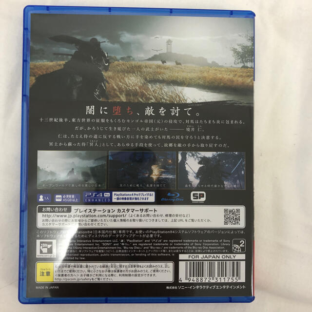 PlayStation4(プレイステーション4)のGhost of Tsushima(ゴースト・オブ・ツシマ) PS4 エンタメ/ホビーのゲームソフト/ゲーム機本体(家庭用ゲームソフト)の商品写真