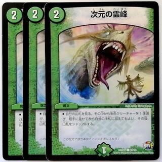 デュエルマスターズ(デュエルマスターズ)のDMX23 30/60 次元の霊峰✕3枚セット(シングルカード)