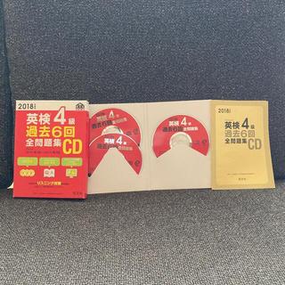 旺文社 - ☆英検4級過去6回全問題集CD 2018年度版