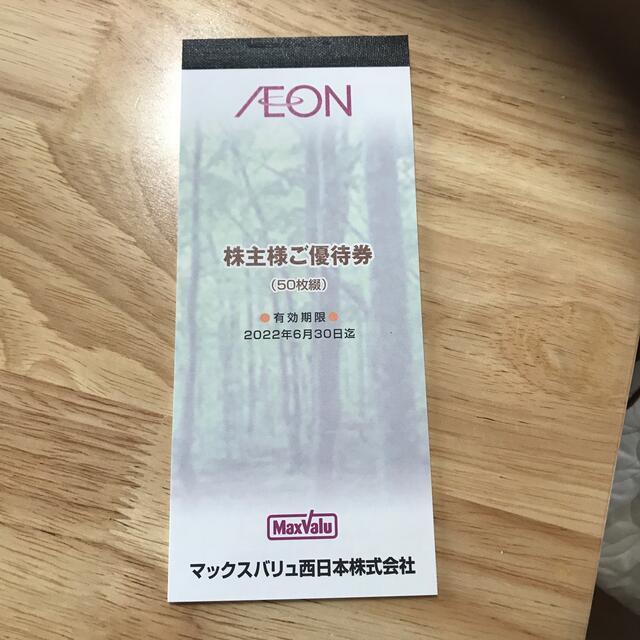 【送料無料】イオン マックスバリュ株主優待券 50枚 チケットの優待券/割引券(ショッピング)の商品写真
