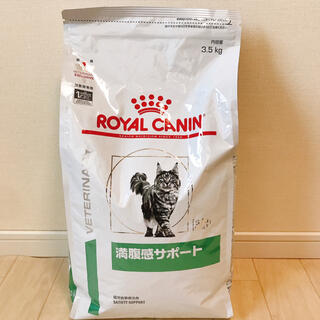 ROYAL CANIN - ロイヤルカナン 満腹感サポート 3.5kg 猫用