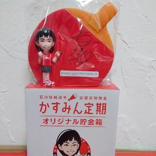 石川佳純 サイン入り オリジナル貯金箱(スポーツ選手)