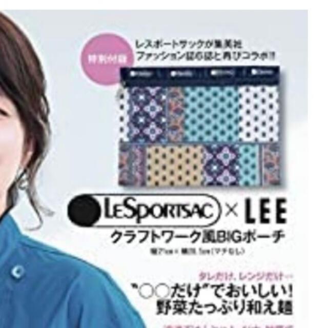 LeSportsac(レスポートサック)の【即購入OK・送料無料】LEE8月号付録 レディースのファッション小物(ポーチ)の商品写真