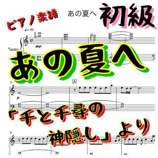 ピアノ楽譜 初級 あの夏へ「千と千尋の神隠し」より ジブリ(ポピュラー)