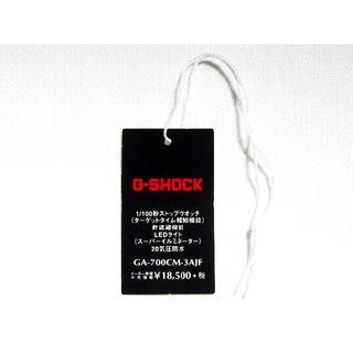 G-SHOCK - 【送料無料】タグ スペシャルカラー 迷彩 GA-700 カシオ G-SHOCK