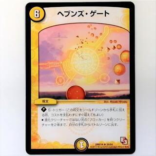 デュエルマスターズ(デュエルマスターズ)のDMX14 39/84 ヘブンズ・ゲート✕1枚(シングルカード)