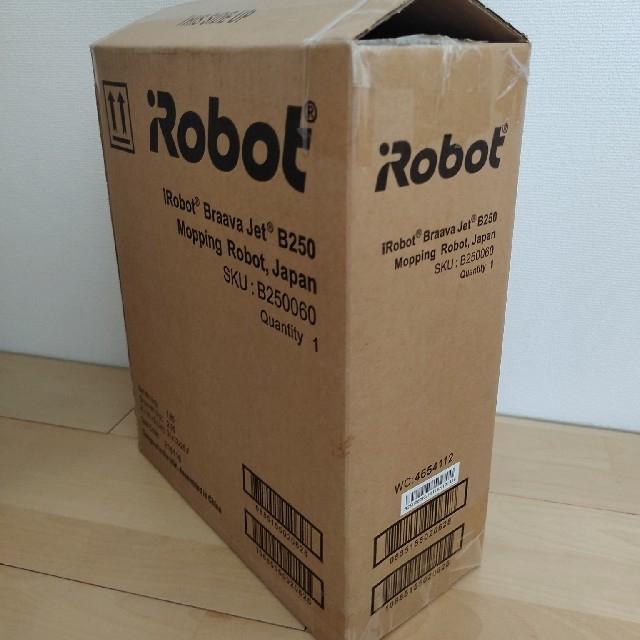 iRobot(アイロボット)の【保証付】IROBOT ブラーバジェット250 新品未使用 スマホ/家電/カメラの生活家電(掃除機)の商品写真