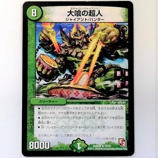 デュエルマスターズ(デュエルマスターズ)のDMX08 10/37 大喰の超人✕1枚(シングルカード)