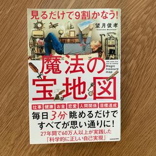 カドカワショテン(角川書店)の「見るだけで9割かなう!魔法の宝地図」(ビジネス/経済)