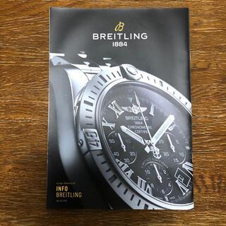 ブライトリング(BREITLING)のBREITLING ブライトリング カタログ (その他)