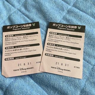 ディズニー(Disney)のディズニーリゾート ポップコーン引換券 2枚(フード/ドリンク券)