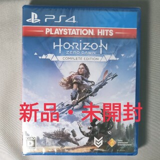 PlayStation4 - 【PS4ソフト】ホライゾン・ゼロ・ドーン コンプリートエディション
