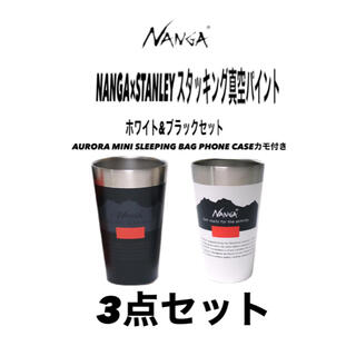 NANGA - NANGA×STANLEY スタッキング真空パイントBAG PHONE CASE