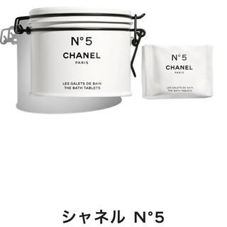 シャネル(CHANEL)のCHANEL ザ バス タブレット N°5  ファクトリー5 100周年 限定品(入浴剤/バスソルト)