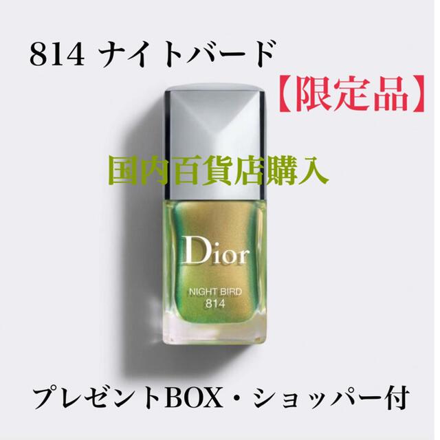 Dior(ディオール)のディオール【限定品】ヴェルニ ネイル 814 ナイトバード 新品未使用 コスメ/美容のネイル(マニキュア)の商品写真