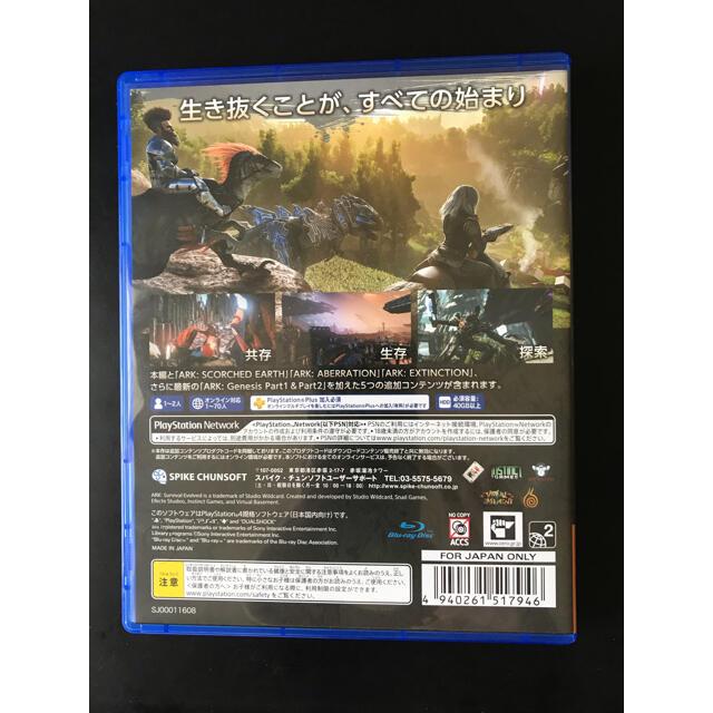 PlayStation4(プレイステーション4)のほぼ新品 アーク アルティメット サバイバー エディション  エンタメ/ホビーのゲームソフト/ゲーム機本体(家庭用ゲームソフト)の商品写真
