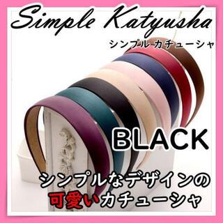 シンプル 黒 太め カチューシャ 韓国 ファッション サテン