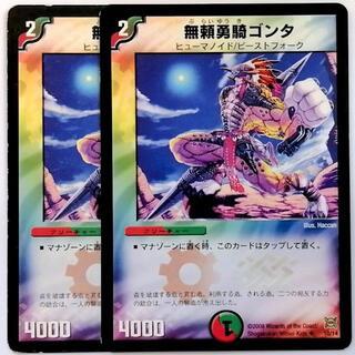 デュエルマスターズ(デュエルマスターズ)のDMC41 10/14 無頼勇騎ゴンタ✕2枚セット(シングルカード)