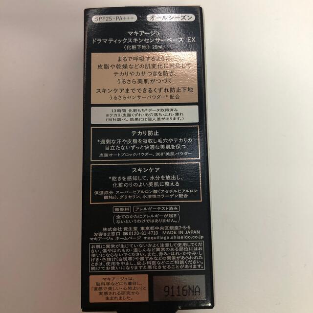 MAQuillAGE(マキアージュ)の資生堂 マキアージュ ドラマティックスキンセンサーベース EX ナチュラル SP コスメ/美容のベースメイク/化粧品(化粧下地)の商品写真